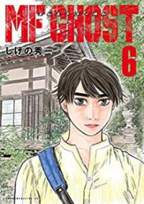 MFゴースト 第01-12巻 [MF Ghost vol 01-12]