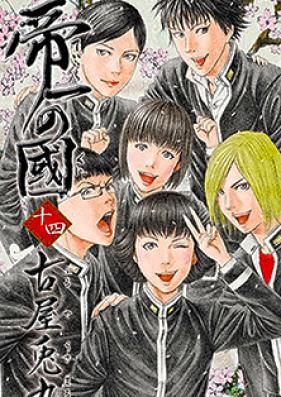 帝一の國 第01-14巻 [Teiichi no Kuni vol 01-14]