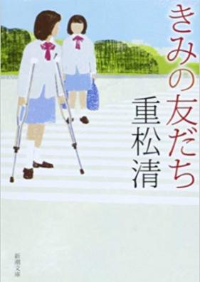 [Novel] きみの友だち [Kimi no Tomodachi]