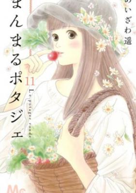 まんまるポタジェ 第01-06 08巻
