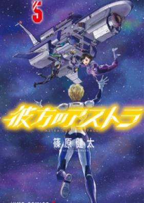 彼方のアストラ 第01-05巻 [Kanata no Asutora vol 01-05]