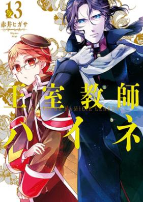 王室教師ハイネ 第01-15巻 [Oushitsu Kyoushi Haine vol 01-15]