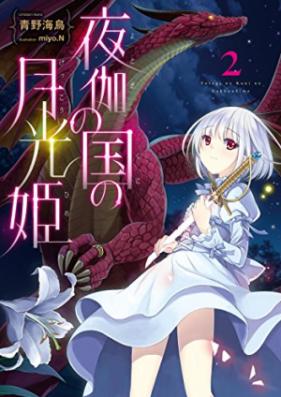 [Novel] 夜伽の国の月光姫 第01-05巻 [Yotogi no Kuni no Gekkohime vol 01-05]