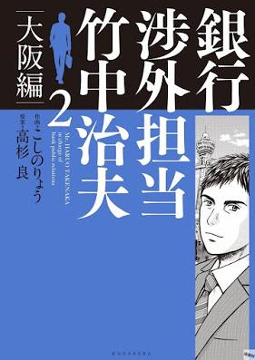 銀行渉外担当 竹中治夫 大阪編 第01-02巻 [Ginko Shogai Tanto Takenaka Haruo Osakahen vol 01-02]