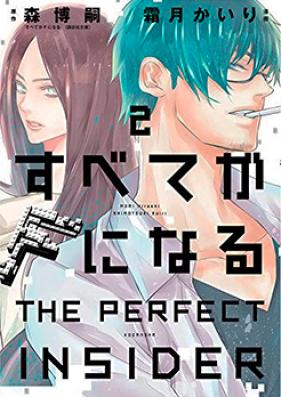 すべてがFになる -THE PERFECT INSIDER- 分冊版 第01-02巻 [Subete ga F ni Naru – The Perfect Insider vol 01-02]