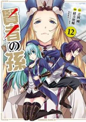 賢者の孫 第01-16巻 [Kenja no Mago vol 01-16]