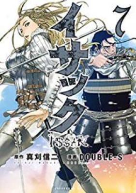 イサック 第01-10巻 [Isakku vol 01-10]