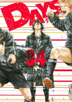 DAYS 第01-31巻