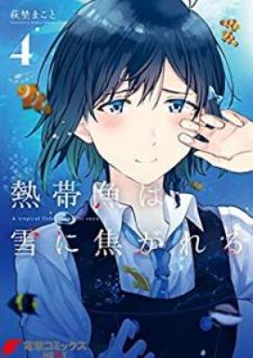 熱帯魚は雪に焦がれる 第01-04巻 [Nettaigyo wa Yuki ni Kogareru vol 01-04]