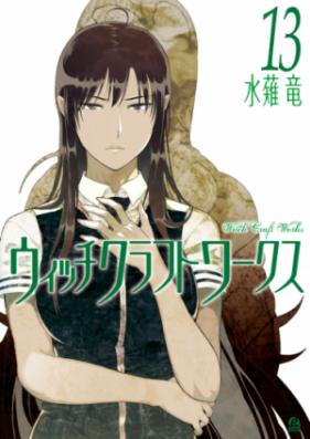 ウィッチクラフトワークス 第01-13巻 [Witchcraft Works vol 01-13]