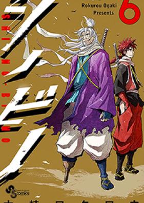 シノビノ 第01-06巻