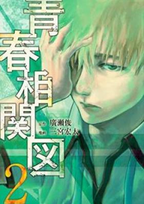 青春相関図 第01-03巻 [Seishun Sokanzu vol 01-03]