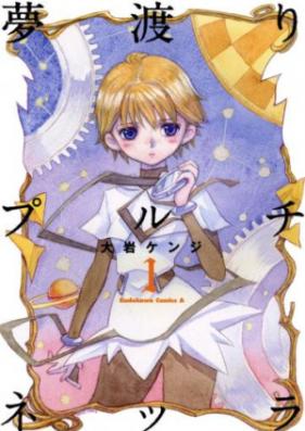 夢渡りプルチネッラ 第01-02巻 [Yumewatari Puruchinerra vol 01-02]