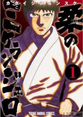 柔のミケランジェロ 第01巻