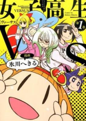 女子高生VS 第01-02巻