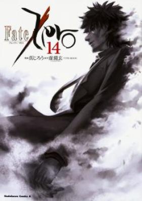 フェイト/ゼロ 第01-14巻 [Fate/Zero vol 01-14]