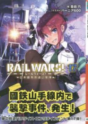 [Novel] RAIL WARS! 第01-20巻