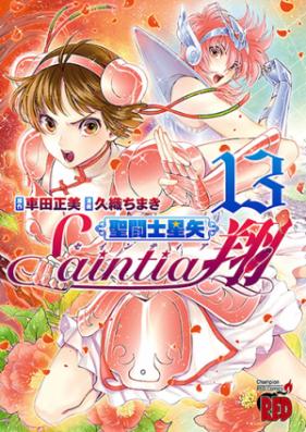 聖闘士星矢セインティア翔 第01-14巻 [Saint Seiya – Saintia Shou vol 01-14]