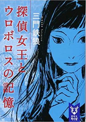 [Novel] 探偵女王とウロボロスの記憶 [Tantei Jou to Uroborosu no Kioku]