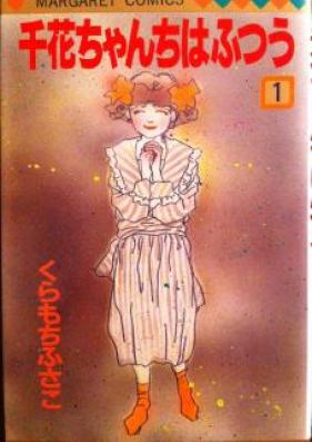 千花ちゃんちはふつう 第01-02巻 [Chihanachanchi wa Futsu vol 01-02]