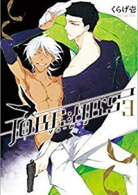 JOKEЯR'S 第01-03巻