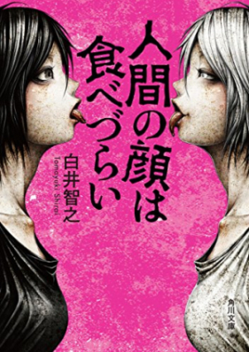 [Novel] 人間の顔は食べづらい [Ningen no Kao wa Tabezurai]