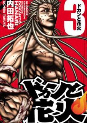 ドカンと花火 第01-03巻 [Dokan to Hanabi vol 01-03]