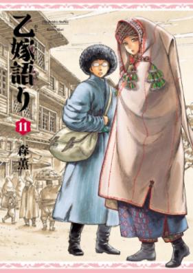 乙嫁語り 第01-12巻 [Otoyomegatari vol 01-12]