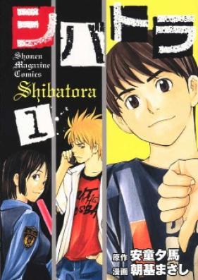シバトラ 第01-15巻 [Shibatora vol 01-15]