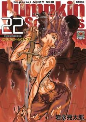 パンプキン シザーズ 第01-23巻 [Pumpkin Scissors vol 01-23]