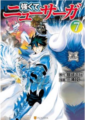 強くてニューサーガ 第01-08巻 [Tsuyokute New Saga vol 01-08]