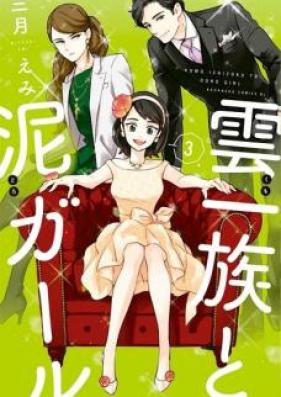 雲一族と泥ガール 第01-02巻 [Kumo Ichizoku to Doro Girl vol 01-02]