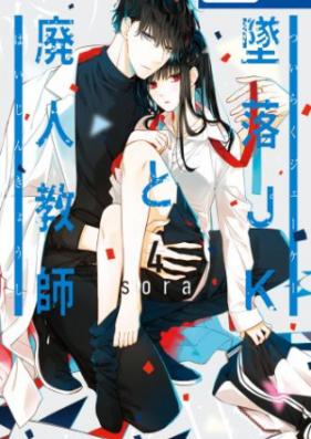 墜落JKと廃人教師 第01-04巻 [Tsuiraku JK to Haijin Kyoushi vol 04]