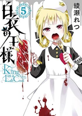 白衣の王様 第01-04巻 [Hakui no Ousama vol 01-04]