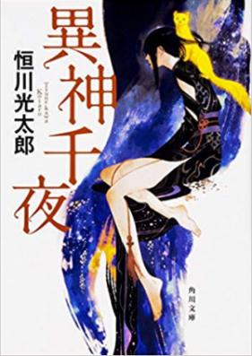 [Novel] 異神千夜 [Ishin Sen'ya]