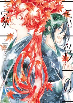 極彩の家 第01-03巻 [Gokusai no ie vol 01-03]