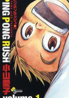 PING PONG RUSH 第01-02巻