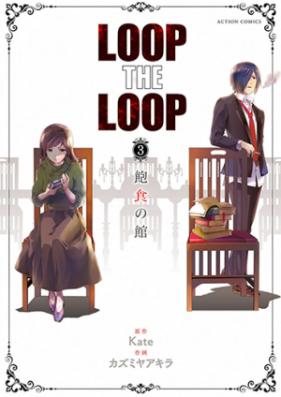 LOOP THE LOOP 第01-03巻