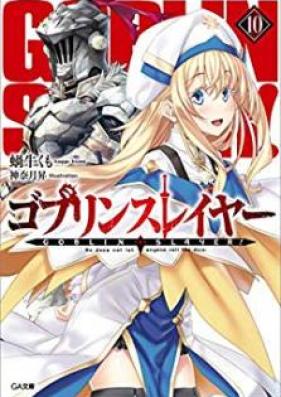 [Novel] ゴブリンスレイヤー 第01-11巻 [Goblin Slayer vol 01-11]