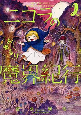 ニコラのおゆるり魔界紀行 第01巻 [Nicola no Oyururi Makai Kikou vol 01]
