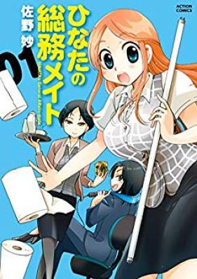 ひなたの総務メイト 第01-02巻 [Hinata no Somu Meito vol 01-02]
