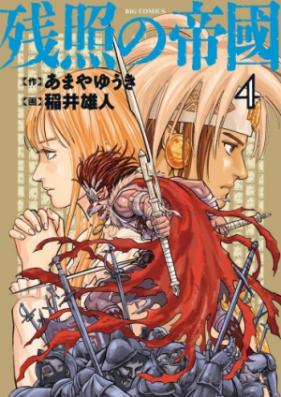 残照の帝國 第01-02巻 [Zansho no Teikoku vol 01-02]