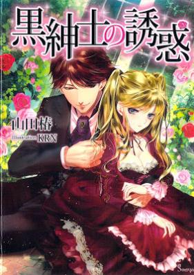 [Novel] 黒紳士の誘惑 [Kuroshinshi no Yuwaku]