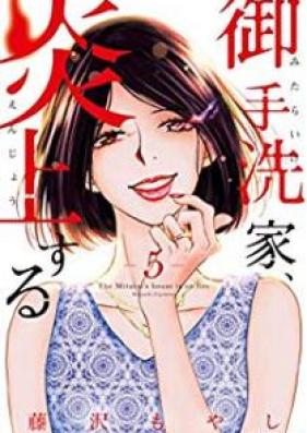 御手洗家、炎上する 第01-07巻 [Mitarai ke Enjo Suru vol 01-07]