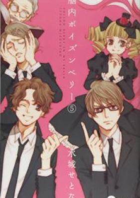 脳内ポイズンベリー 第01-05巻 [Nounai Poison Berry vol 01-05]