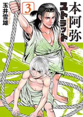 本阿弥ストラット 第01-03巻 [Hon'ami Strut vol 01-03]