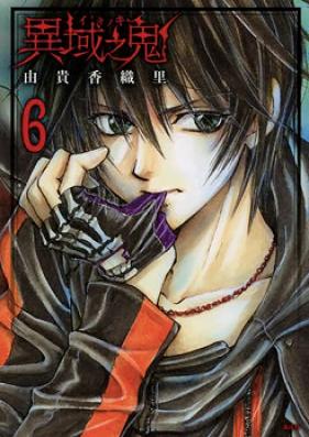 異域之鬼 第01-06巻 [Iiki no Ki vol 01-06]