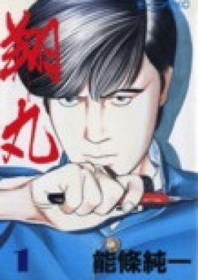 翔丸 第01-03巻 [Shomaru vol 01-03]