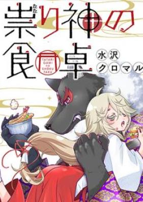 祟り神の食卓 第01巻 [Tatarigami no Shokutaku vol 01]