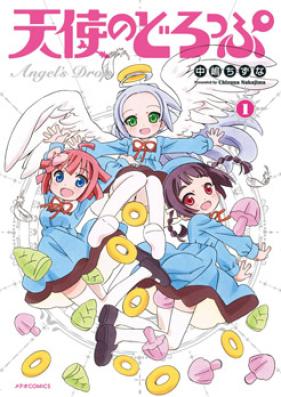 天使のどろっぷ 第01-05巻 [Tenshi no Drop vol 01-05]